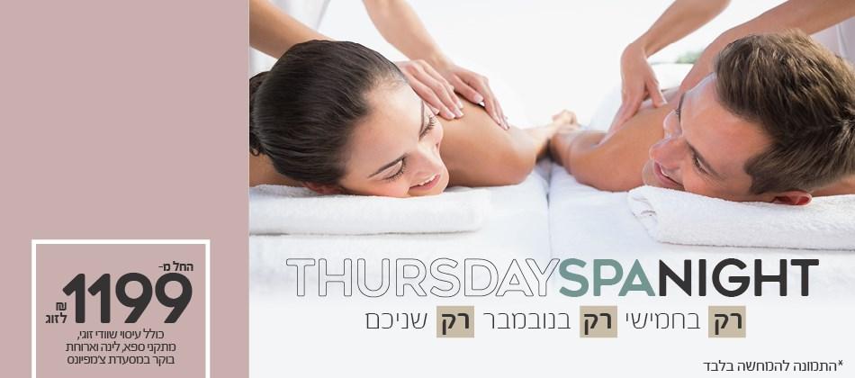 Spa Night -  לינה וטיפול ספא